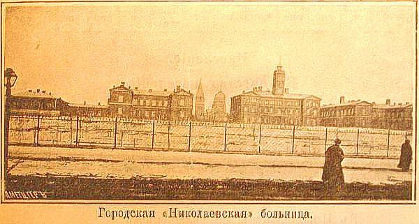 Екатеринбургская областная клиническая больница 1
